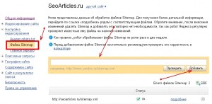 Оповещение yandex о sitemap на сайт