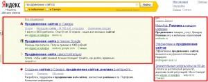 Контекстная реклама как способ монетизации сайта