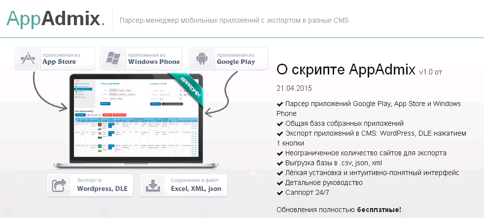 appAdmix - Парсер приложений Google Play, App Store и Windows Phone